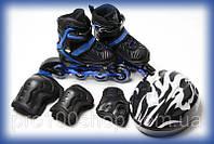 Роликовые коньки детские с защитой + шлем CARAMAN синие