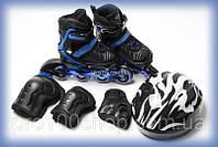 Роликовые коньки детские с защитой CARAMAN синие