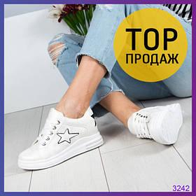 Женские кроссовки на скрытой танкетке 3 см, белые / кроссовки женские кожаные, со звездами, стильные