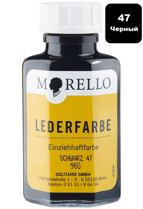 Краска для кожи Черный MORELLO LEDERFARBE