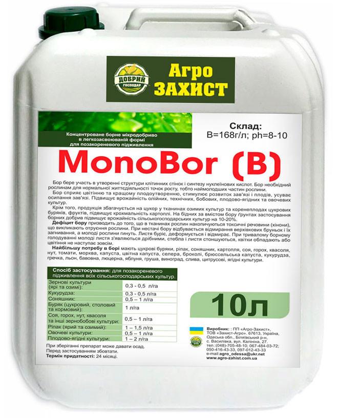 MONOBOR 10л