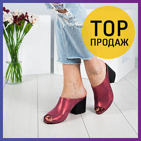 Женские туфли-мюли на каблуке 8 см, розовый перламутр / туфли женские кожаные, открытые, удобные, стильные