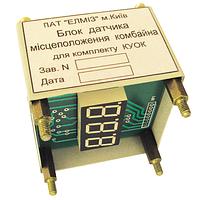 Блок датчика местоположения комбайна (ДМК)