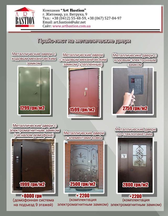 двери металлические входные прайс лист