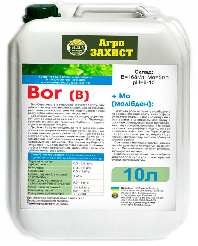 БОР+МОЛИБДЕН 10л