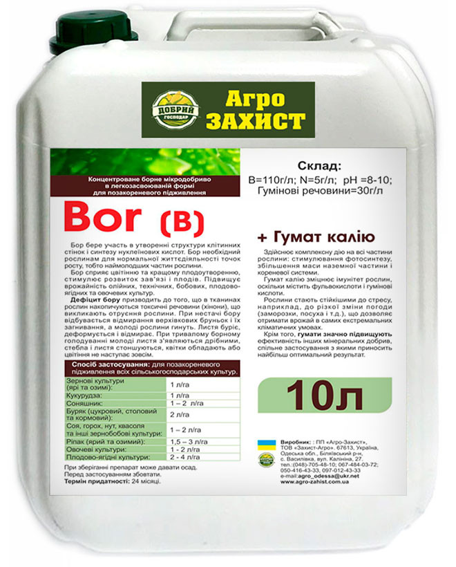 БОР+ГУМАТ КАЛИЯ 10л
