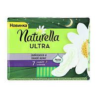 Женские гигиенические прокладки Naturella Ultra  Night 7 шт
