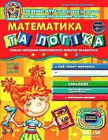 """Федієнко дивосвіт математика та логіка   (дітям від 5 років) гриф міністерства """"школа"""""""