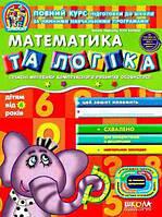 """Федієнко дивосвіт математика та логіка   (від 4 років) гриф міністерства """"школа"""""""