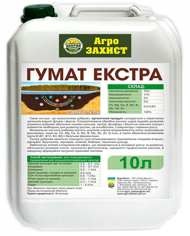 ГУМАТ ЭКСТРА (САПРОПЕЛЬ) 10л