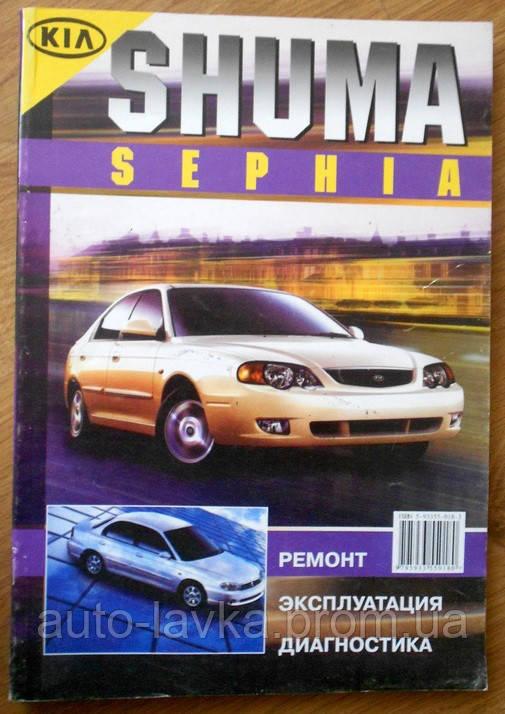 книга по ремонту кия кларус 1997