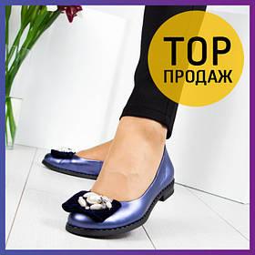 Женские балетки на низком ходу, синий перламутр / туфли женские кожаные, с жемчугом, удобные, стильные