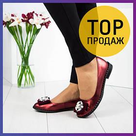 Женские балетки на низком ходу, сангрия перламутр / туфли женские кожаные, с жемчугом, удобные, стильные