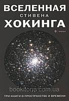 Три книги о пространстве и времени (Вселенная Стивена Хокинга). Стивен Хокинг.