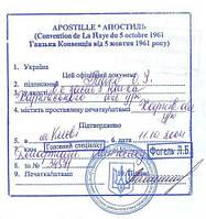 Проставление Апостиля на документах из EU
