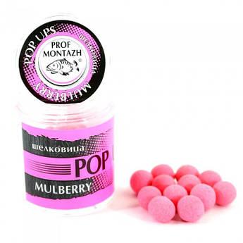 """Бойлы (насадочные, пылящие) POP UPS """"Шелковица""""-""""Mulberry"""", (10мм)"""