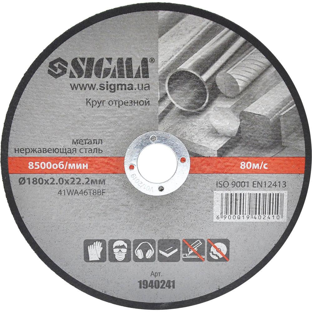 Круг отрезной по металлу Ø200*2.0мм Sigma 1941651