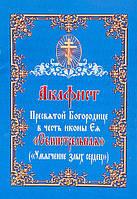 Акафист Пресвятой Богородице в честь иконы Ея «Семистрельная» («Умягчение злых сердец»)
