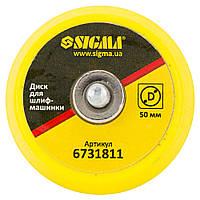 Диск для шлифмашинки 50мм sigma 6731811