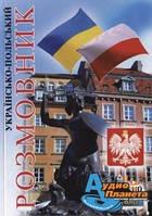 Українсько-польський розмовник  Олег Таланов