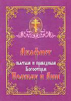 Акафист святым и праведным Богоотцем Иоакиму и Анне(с житием).