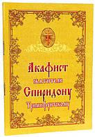 Акафист святителю Спиридону Тримифунтскому(с житием)