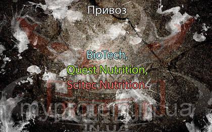 Поступление: BioTech, Quest Nutrition, Scitec Nutrition.