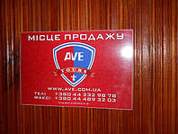 "Табличка туроператор ""АVЕ""."