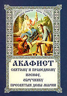 Акафист святому и праведному Иосифу Обручнику Пресвятыя Девы Марии.