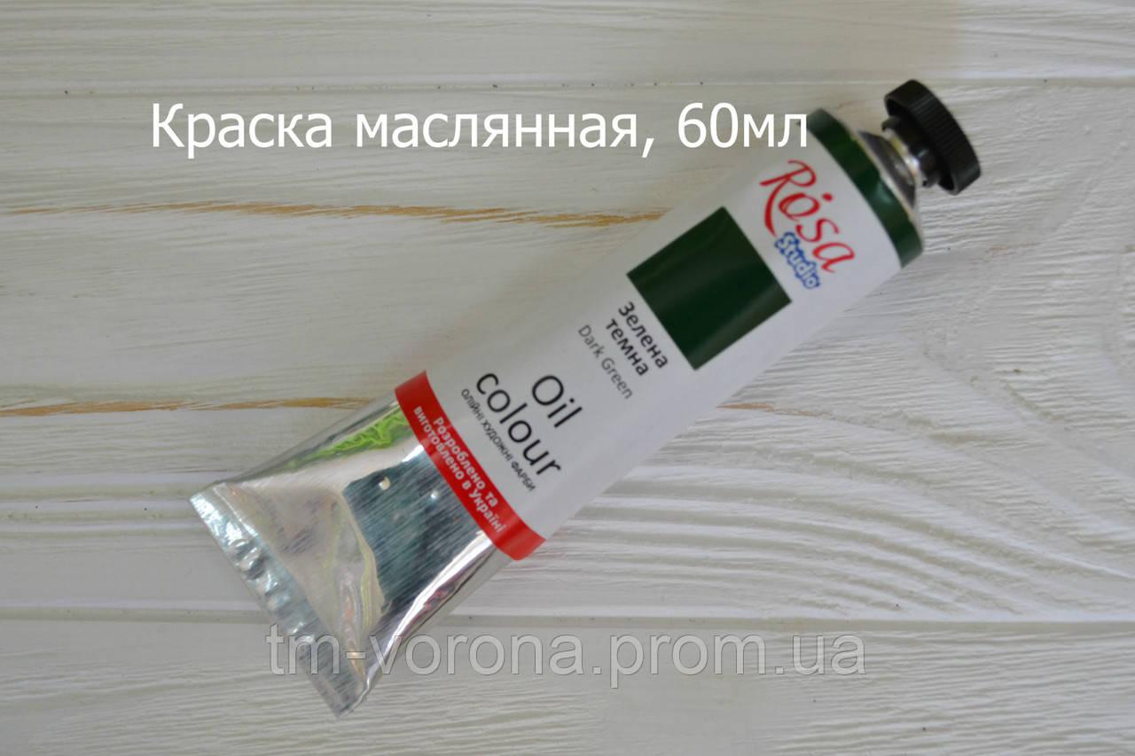Краска масляная Rosa Studio 60мл зеленая темная № 508