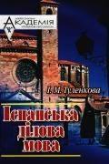 Іспанська ділова мова  Туленкова І. М.