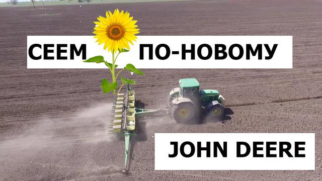 John Deere 7200 б.у. проверка в поле. Сеем подсолнечник
