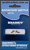 Запасная щетка МГ01 для электробритвы ХАРЬКОВ, ХАРКІВ