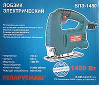 Електролобзик Беларусмаш Блэ-1450