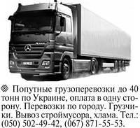 Вантажні перевезення бус, зіл, камаз Ковель. ПОПУТНО Перевезення, перевезти  меблiв, диван, софа, стiл, стул,