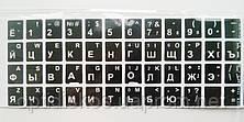 Наклейки на клавиатуру, белые с русскими буквами, фото 3
