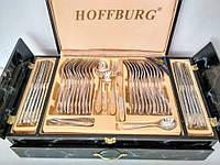 Столовый набор (фраже) Hoffburg HB 72821 GS 72 предмета