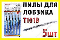 Набор пил T101B 5шт для лобзика BOSH MAKITA пилы пилочка полотно HCS, фото 1