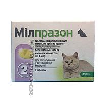 Милпразон (Milprazon) - Антигельминтные таблетки для котят и кошек до 2-х кг. - 1 табл.