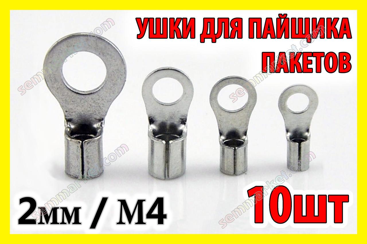 Запайщик пакетов контакт 10шт тена 2мм ушко М4 пайщик FS SF PSF 200 300 400 500