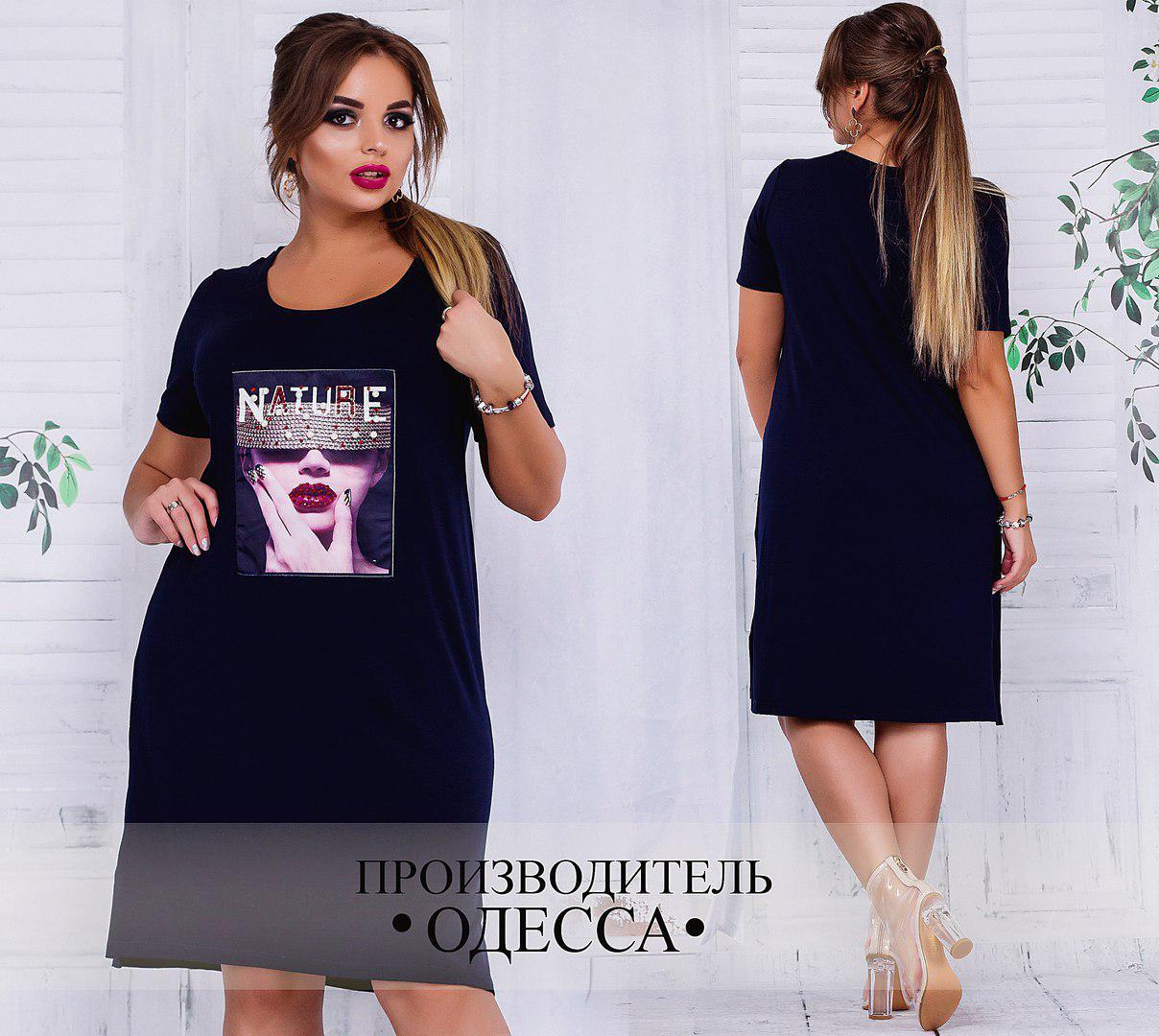 Летнее платье больших размеров от 46 до 54 арт 4866-218