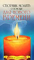 Сборник молитв о помощи для Нового Времени. Доля Р.