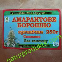 Мука амарантовая ОРГАНИЧЕСКАЯ (из цельного зерна, не шрот!), 250 г