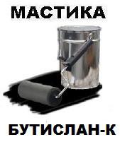 Мастика БУТИСЛАН-К