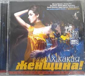 MP3 диск Ах, яка жінка