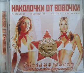 CD диск. Наколочки Від Вовочки - Веселіе пісні за мотивами золотого фонта анекдотів