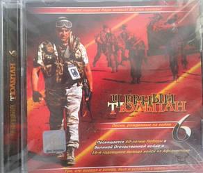 CD диск. Чорний Тюльпан 6