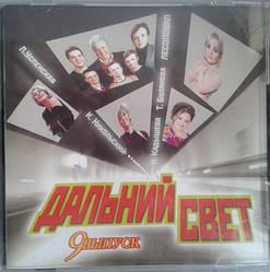 CD диск. Дальнє Світло Випуск 9