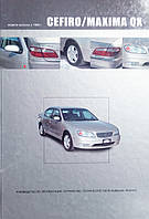 NISSAN CEFIRO / MAXIMA QX   Модели 1998-2002 гг.   Руководство по ремонту и эксплуатации, фото 1