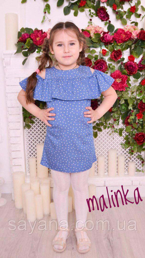 Детское платье с воланом и стильным вырезом по плечу. МК-8-0418